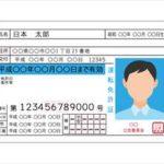 普通運転免許に必要な視力はいくつ?