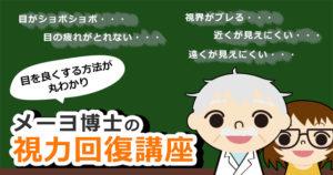 メーヨ博士の視力回復講座