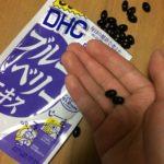【体験談】DHCブルーベリーエキスの効果や飲み方、口コミに迫る!